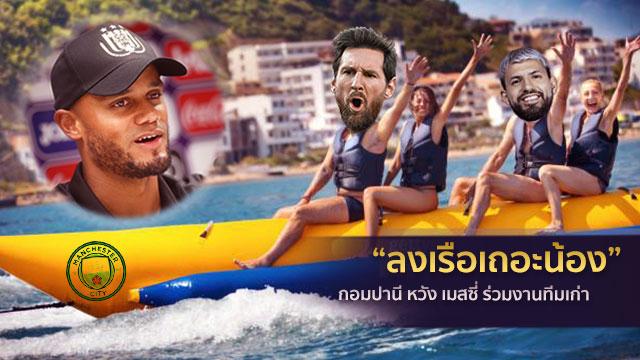 กอมปานี-หวัง-เมสซี่-ลงเรือซิวแชมป์-ยูซีแอล